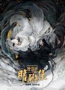 """挂牌转让心光流美5.84%股权 唐德影视没能""""赢天下""""?"""