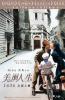 奥斯卡获奖作《美丽人生》重映 它到底经典在哪?