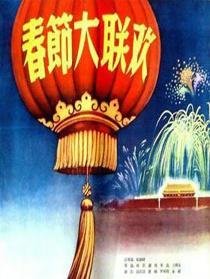 春节大联欢