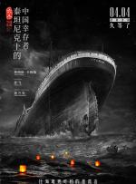 六人-泰坦尼克上的中国幸存者