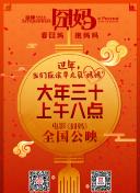 TCL创始人李东生:全球化布局是企业应对挑战的可持续方式