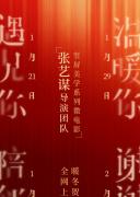 张艺谋导演团队竖屏美学系列贺岁片