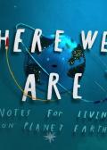 我们在这里:生活在地球上的注意事项
