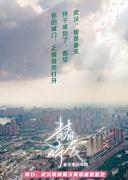 《青春詩會·春天里的中國》第1期
