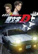 头文字D新剧场版:最终舞台