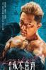 《我们永不言弃》韩庚转型 拳击电影拍不出新意?