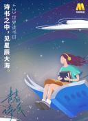 《青春诗会·春天里的中国》第3期