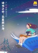 《青春詩會·春天里的中國》第3期