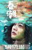 《春潮》:郝蕾在片中告诉你,母女关系有多虐