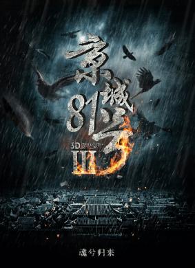 京城81號3