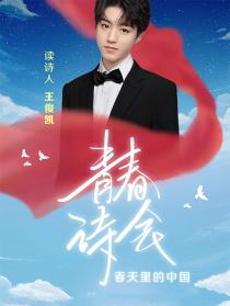 《青春诗会·春天里的中国》第5期