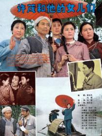 许茂和他的女儿们