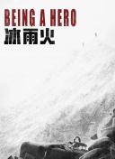 唐山5.1级地震无人员伤亡,居民:未对生活产生影响相关图片