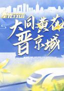 星光行动·大同黄花晋京城