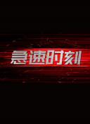 食尸鬼BD高清/中英双字