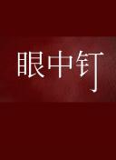 李秋喜:志之所趋、无远弗届,携手开辟白酒行业变革之路