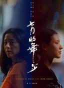 毛岸英电视剧大决战-平津战役