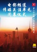 第二十三届上海国际电影节电影频道传媒关注单元闭幕仪式