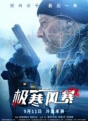 电影《哥斯拉大战金刚》上映10天总票房破8亿