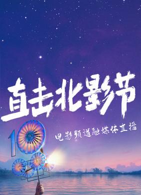 """""""直击北影节""""电影频道融媒体直播"""