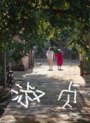 朱亚文马伊俐演的电视剧 朱亚色泽由金黄色改为镍白色