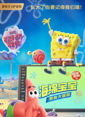 海绵宝宝爱奇艺_海绵宝宝:营救大冒险The SpongeBob Movie: Sponge on the Run(2020)_1905电影网