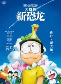 哆啦A夢:大雄的新恐龍
