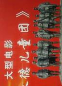 铸牢中华民族共同体民族团结进步研讨材料
