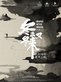 冬去冬又来
