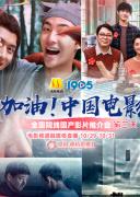 加油!中国电影全国院线国产影片推介会 第三天