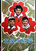 三朵小紅花