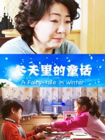 冬天里的童话