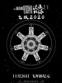 流浪地球:飞跃2020特别版