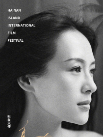第3屆海南島國際電影節閉幕式紅毯