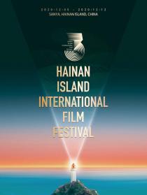 第3屆海南島國際電影節閉幕式頒獎典禮
