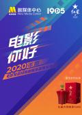 """""""電影你好""""2020電影頻道M榜融媒體直播"""