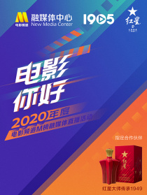 """""""电影你好""""2020电影频道M榜融媒体直播"""