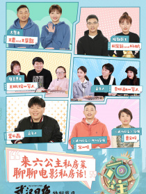 《六公主》第4期《武汉日夜》特别节目