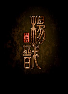 新神榜:杨戬