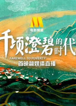 《千顷澄碧的时代》首映融媒体直播