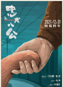日本政府基本决定将福岛核污水排入大海