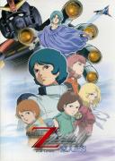 机动战士Z高达Ⅱ:恋人们
