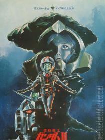 机动战士高达 剧场版Ⅲ 相逢在宇宙