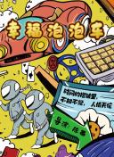 上海临港公租房社区鼓励区域内人才就地过年:发红包和抵用券