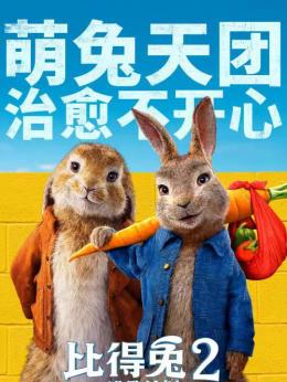 比得(de)兔2︰逃跑計(ji)劃