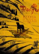 任我撸在线观看_中文在线热码视频_国产亚洲第一_《圣女贞德蒙难记》:世界十大最佳影片之一