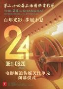 第二十四届上海国际电影节电影频道传媒关注单元闭幕仪式