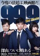 99.9:刑事专业律师 电影版