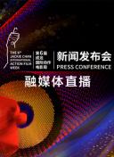 第六届成龙国际动作电影周发布会融媒体直播