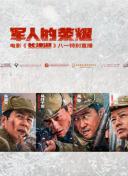 军人的荣耀——电影《长津湖》八一特别直播